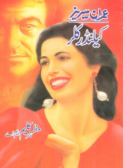 Calendar Killer Novel By Mazhar Kaleem MA Pdf