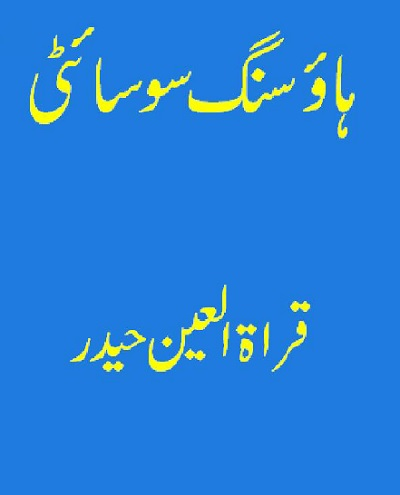 Housing Society Novel By Quratulain Haider Pdf