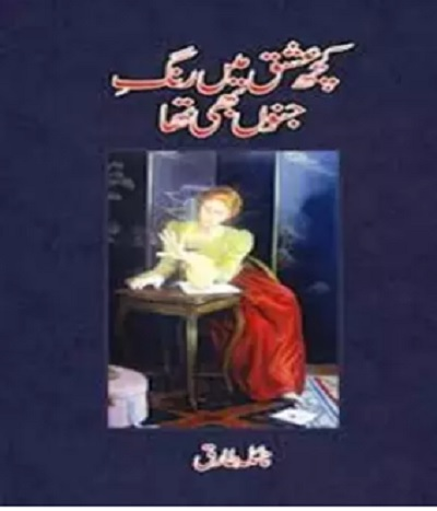 Kuch Ishq Mein Rang e Junoon Bhi Tha Novel Pdf By Naila Tariq