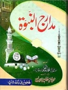 Madarij Un Nabuwat By Sheikh Abdul Haq Pdf