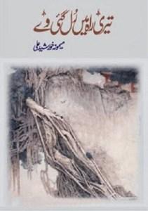 Teri Rah Main Rul Gai Way By Memona Khurshid Ali Pdf