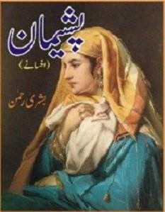 Pasheman Afsane By Bushra Rehman Pdf Free