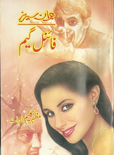 Final Game Complete By Mazhar Kaleem MA Pdf