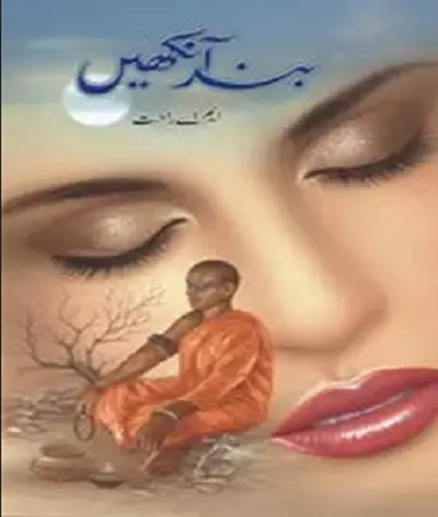 Band Aankhen Novel By MA Rahat Pdf Download