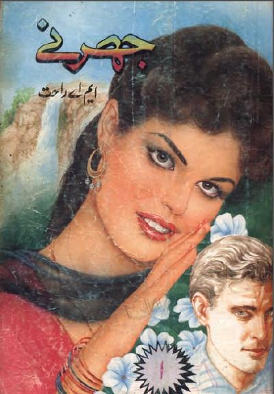 Jharne Novel Urdu By MA Rahat Pdf Download