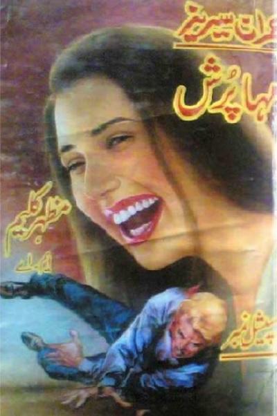 Maha Pursh Imran Series By Mazhar Kaleem Pdf