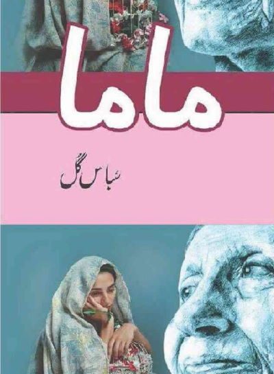 Mama Novel By Subas Gul Pdf Free Download