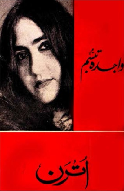 Utran Afsane Urdu By Wajida Tabassum Pdf Download