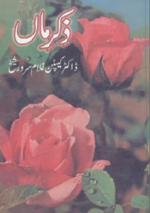 Zikr e Maan By Dr Ghulam Sarwar Sheikh Pdf Download