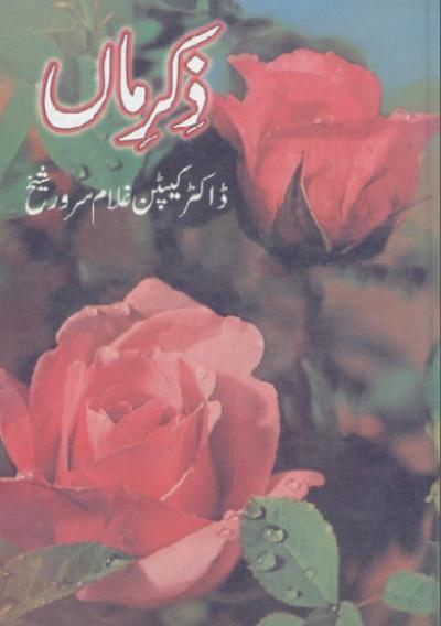 Zikr e Maan By Dr Ghulam Sarwar Sheikh Pdf Download