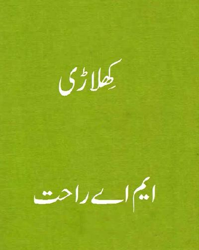 Khiladi Novel By MA Rahat Pdf Free Download