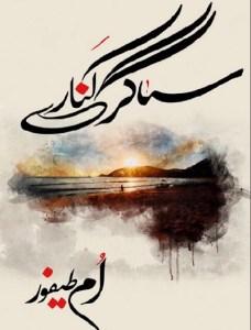 Sagar Kinare Novel By Umme Taifoor Pdf Download