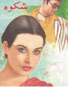 Shikwa Novel By Muhammad Farooq Anjum Pdf