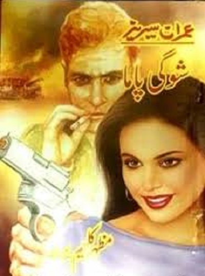 Shogi Pama Imran Series By Mazhar Kaleem Pdf