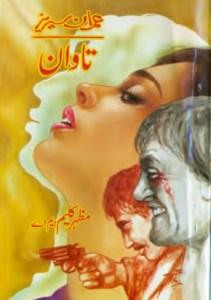 Tawan Imran Series By Mazhar Kaleem MA Pdf