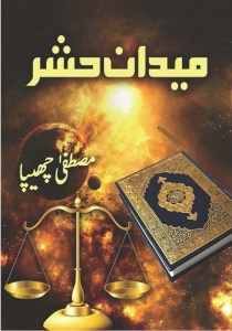 Maidan e Hashar Novel By Mustafa Chhipa Pdf