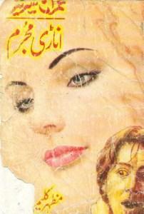 Anari Mujrim Imran Series By Mazhar Kaleem Pdf