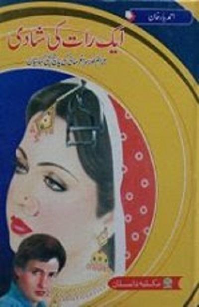 Ek Raat Ki Shadi By Ahmed Yar Khan Pdf Free