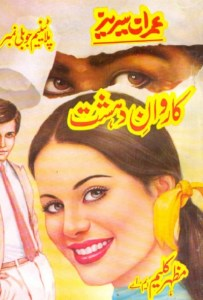 Karwan e Dehshat Imran Series Mazhar Kaleem MA Pdf