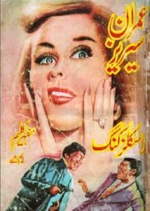 Rascals King Imran Series By Mazhar Kaleem MA Pdf