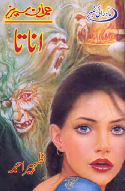Anata Imran Series By Zaheer Ahmed Pdf