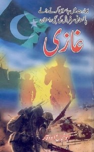 Ghazi Novel By Abu Shuja Abu Waqar Pdf Download