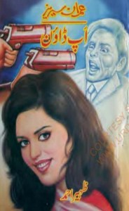 Up Down Imran Series By Zaheer Ahmed Pdf