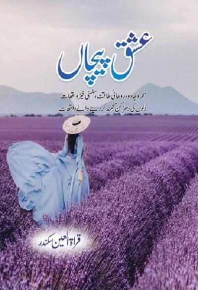 Ishq Pechan Novel By Quratulain Sikandar Pdf