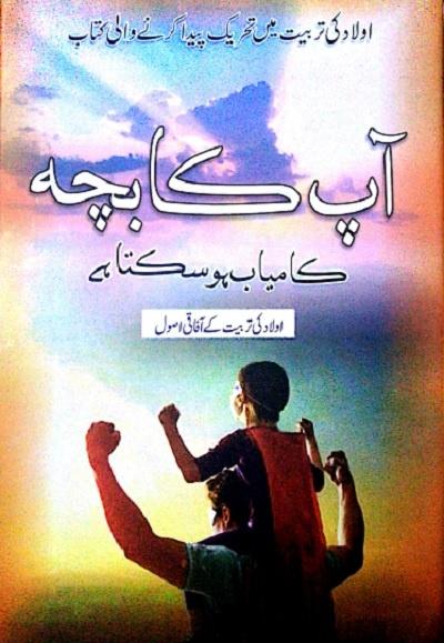 Aap Ka Bacha Urdu By Qasim Ali Shah Pdf