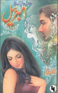Amber Bail Novel Complete By Anwar Siddiqui Pdf