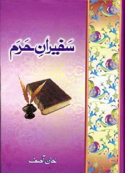 Safeeran E Haram By Khan Asif Pdf