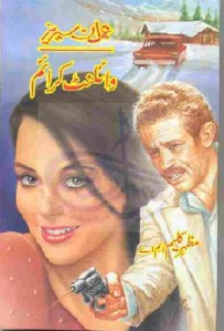 Violent Crime Imran Series By Mazhar Kaleem Pdf