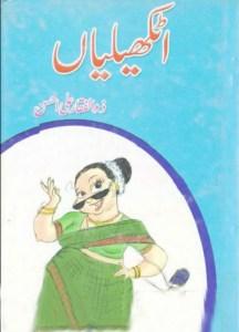 Athkeliyan Funny Essays By Zulfiqar Ali Ahsan Pdf