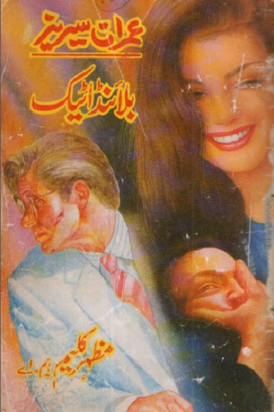 Blind Attack Imran Series By Mazhar Kaleem Pdf