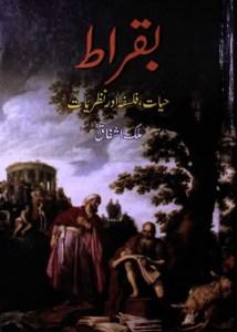 Buqrat Urdu Biography By Malik Ashfaq Pdf