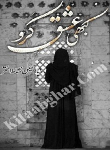 Kabhi Ishq Karo Novel By Yasmin Nishat Akhtar Pdf