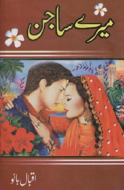 Mere Sajan Novel By Iqbal Bano Pdf Download