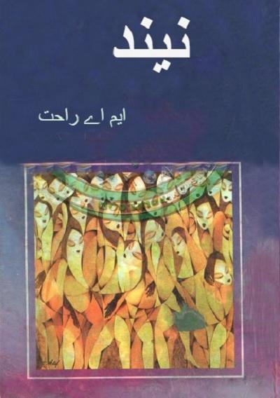 Neend Novel Urdu By MA Rahat Pdf Download