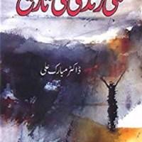 Niji Zindagi Ki Tareekh By Dr Mubarak Ali Pdf