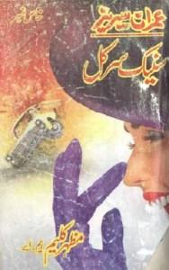 Snake Circle Imran Series By Mazhar Kaleem Pdf