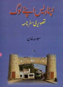 Apna Des Apne Log By Sabooha Khan Pdf