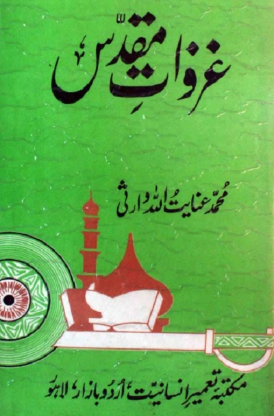 Ghazwat e Muqaddas By Inayatullah Warsi Pdf