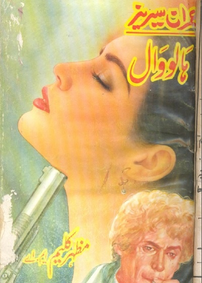 Hallow Wall Imran Series By Mazhar Kaleem Pdf