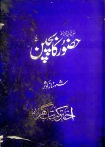Hazoor Ka Bachpan Urdu By Shehnaz Kausar Pdf