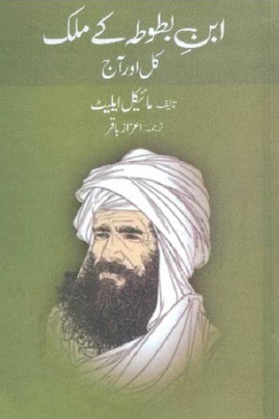 Ibne Battuta Ke Mulk By Aizaz Baqir Pdf