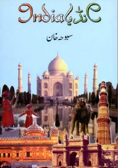 India Urdu Safarnama By Sabooha Khan Pdf