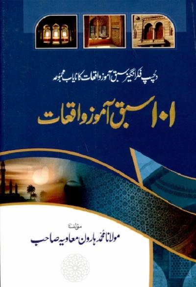Sabaq Amoz Waqiat By M Haroon Muavia Pdf