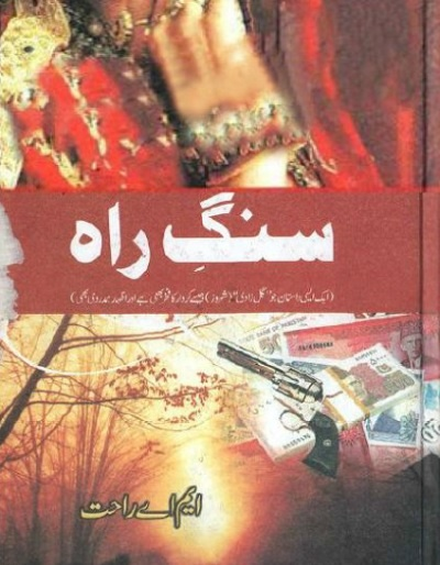 Sang e Rah Novel By MA Rahat Pdf Download