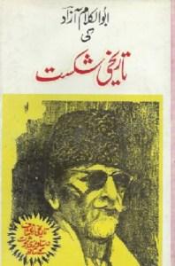 Abul Kalam Azad Ki Tareekhi Shikast By Jalaluddin Pdf