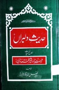Hadees e Dilbran By Fazal Ahmad Moonga Pdf